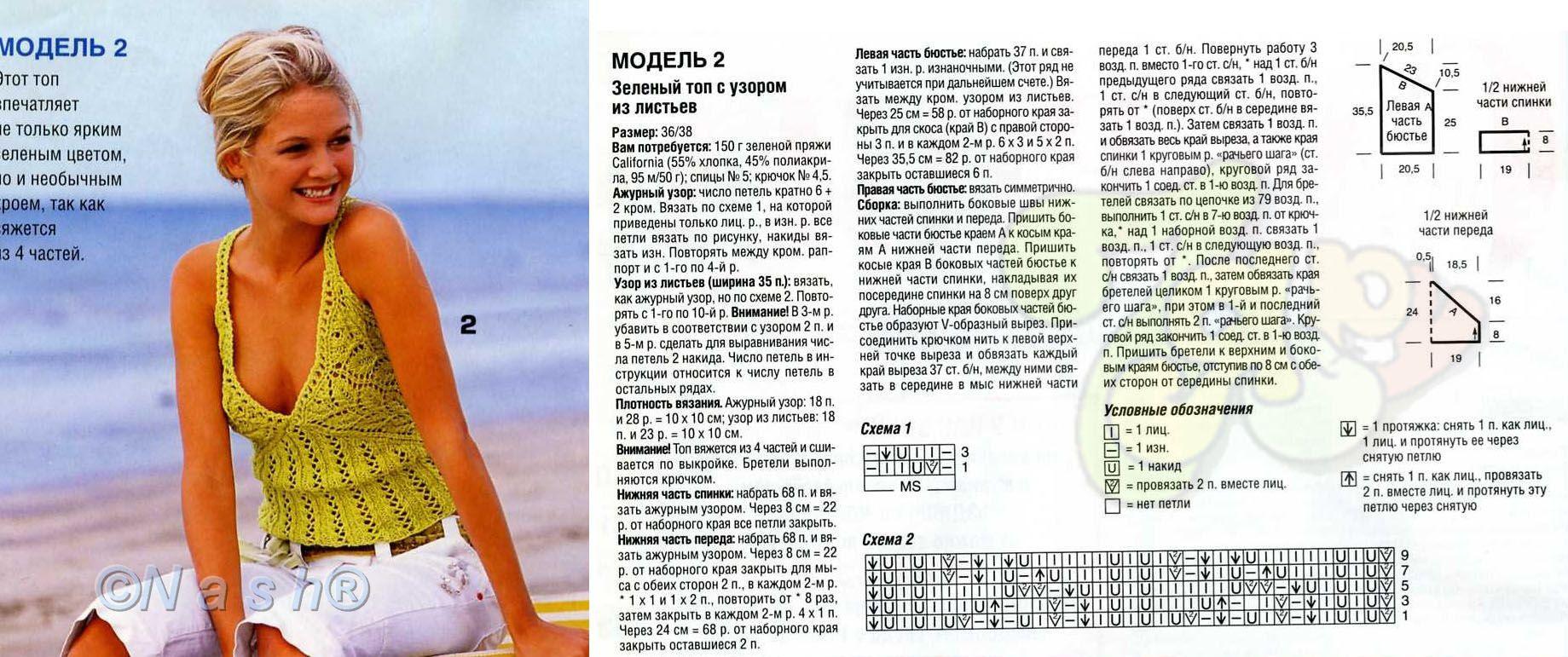 Вязание топов спицами схемы с описанием 233